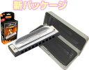 おすすめ ハーモニカ ホーナー スペシャル20 クラシック 560/20-X テンホールズハーモニカ HOHNER Special 20 Classic Blu...