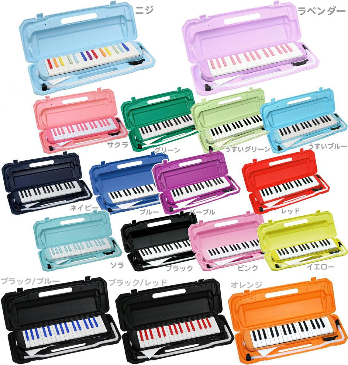 一部を除き 送料無料 鍵盤ハーモニカ カラー豊富 32鍵 立奏用唄口(吹き口) 卓奏用パイプ(ホース) 本体 ケース セット 学校 学販 レッド パープル グリーン ブラックは ヤマハ ピアニカにない色です☆定番 ピンク ブルー イエロー