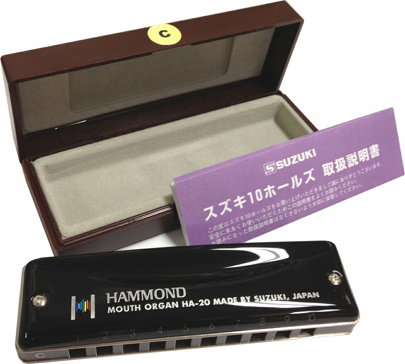 おすすめ スズキ テンホールズハーモニカ ハモンド HA-20 日本製 ブラックカバー 10穴 ハーモニカ 芯があり粒立ちが良い マウスオルガン ブルースハープ型 ブルースハーモニカ SUZUKI HAMMOND HA20 ダイアトニック シングルハーモニカ 10ホールズ メジャー C調他