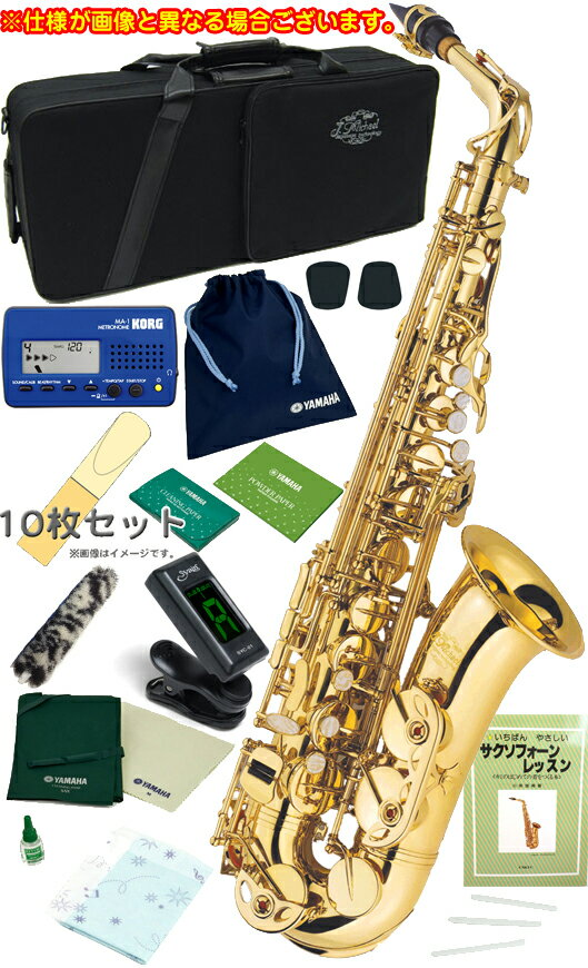 新品 アルトサックス 初心者 お手入れ セット付き AL-500 Jマイケル 送料無料 (条件付) 吹奏楽 ブラスバンド 練習用 管楽器 サックス 楽器 本体 運指表 ケース マウスピース リード ヤマハ小物 J.Michael AL500 ALTO Saxophones