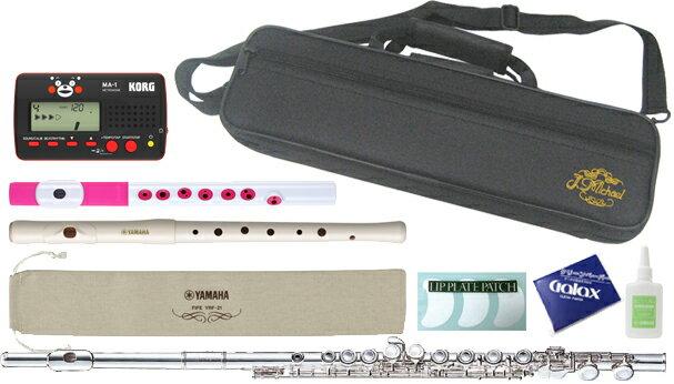 送料無料 限定 フルート はじめての 初心者 セット 新品 FL-300S Jマイケル 銀メッキ 管楽器 本体 頭部管 主管 足部管 運指表 ケース J.Michael FL300S Flute 吹奏楽 ブラスバンド 入門 練習用 おすすめ 楽器 C調