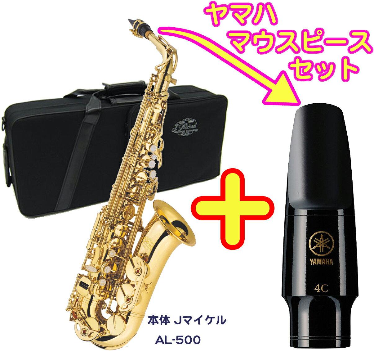 ヤマハ マウスピース + Jマイケル アルトサックス AL-500 アウトレット 新品 初心者 おすすめ サックス 送料無料(条件付) 管楽器 本体 管体 ゴールド J.Michael Alto Saxophones AL500 gold & YAMAHA AS-4C アルトサックス用マウスピース