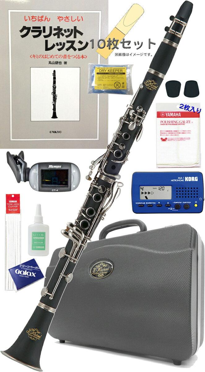 初心者 クラリネット 新品 CL-350 20点 セット 送料無料(条件付) Jマイケル スタンダード B♭ お手入れ簡単 ABS樹脂 本体 運指表 ケース マウスピース リード付き 吹奏楽 練習用 おすすめ 楽器 J.Michael CL350 clarinet 旧品番 CL-300