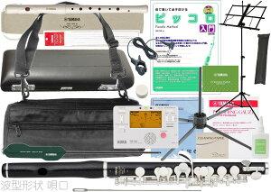 YAMAHA ( ヤマハ ) YPC-62R 木製 ピッコロ 日本製 波型形状 唄口 管楽器 Eメカニズム 主管 頭部管 グラナディラ プロフェッショナル piccolo セット 北海道 沖縄 離島不可