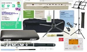Pearl Flute ( パールフルート ) PFP-105ES ピッコロ 合成樹脂 グラナディッテ製 スタンダードタイプ歌口 管楽器 頭部管 管体 樹脂製 Eメカニズム PFP105ES セット B