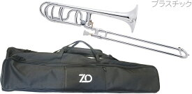 ZO ( ゼットオー ) トロンボーン TB-09 シルバー 新品 アウトレット プラスチック テナーバストロンボーン tenor bass trombone SILVER 楽器 北海道 沖縄 離島不可