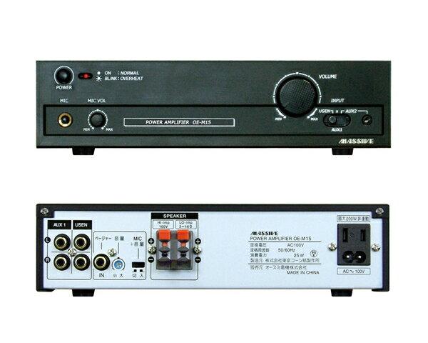 MASSIVE ( マッシブ ) OE-M15 ◆ パワーアンプ ( ハイ・ロー兼用 ) MONO