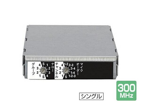 UNI-PEX ( ユニペックス ) SU-350 ◆ WA-361シリーズ用増設シングルチューナー [ ワイヤレスシステム 関連商品 ]