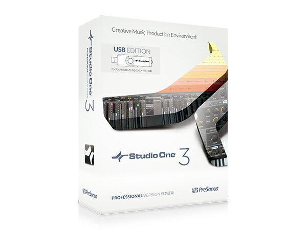 PreSonus ( プリソーナス ) Studio One 3 Professional 日本語版(USB EDITION) ◆【送料無料】【DAW】【DTM】【smtb-k】