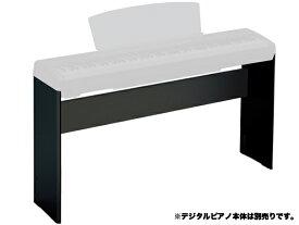 YAMAHA ( ヤマハ ) L-85A ◆ Pシリーズ用キーボードスタンド ◆【電子ピアノ オプション】