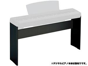 YAMAHA ( ヤマハ ) L-85A ◆ Pシリーズ用キーボードスタンド【納期未定 取り寄せ商品/ご注文時納期確認】 ◆【電子ピアノ オプション】