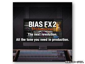 POSITIVE GRID ( ポジティブグリッド ) BIAS FX 2 Professional 【ダウンロードコード商品】【PGBIASFX2P】【台数限定特価 】 ◆【送料無料】【プラグインエフェクト】【DTM】【DAW】