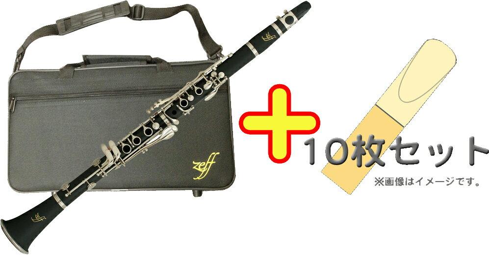 ZEFF ( ゼフ ) ZCL-30 クラリネット 新品 樹脂製 B♭ 本体 初心者 管楽器 プラスチック製 管体 リード マウスピース ケース 楽器 clarinet 【 ZCL30 セット B】 送料無料