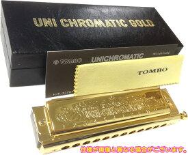 TOMBO ( トンボ ) 1248SG クロマチックハーモニカ ユニクロマチック ゴールド No.1248SG 12穴 ハーモニカ UNI CHROMATIC GOLD Harmonica