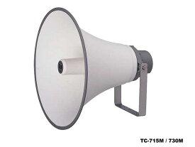 TOA ( ティーオーエー ) TC-730AM ◆ ホーンスピーカー 30W トランス付