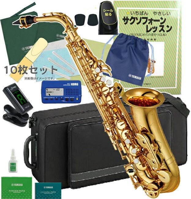 YAMAHA ( ヤマハ ) YAS-480 アルトサックス 新品 オプションネック対応 管楽器 初心者 サックス 楽器 サクソフォン 【 YAS480 セット A】 送料無料