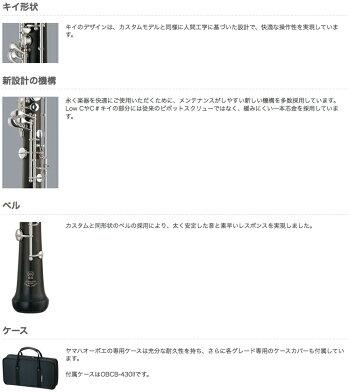 YAMAHA(ヤマハ)送料無料木製オーボエYOB-431Mデュエットプラス新品管体グラナディラ日本製管楽器セミオートマティックシステムカバードキイ
