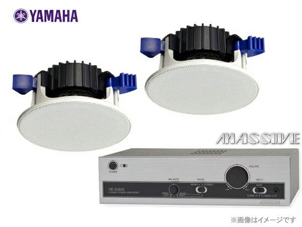 YAMAHA ( ヤマハ ) NS-IC400 (1ペア) パワーアンプセット(OE-S1010)【NS-IC400( 1ペア )+OE-S1010x1】 [ NS-IC series ][ 送料無料 ]