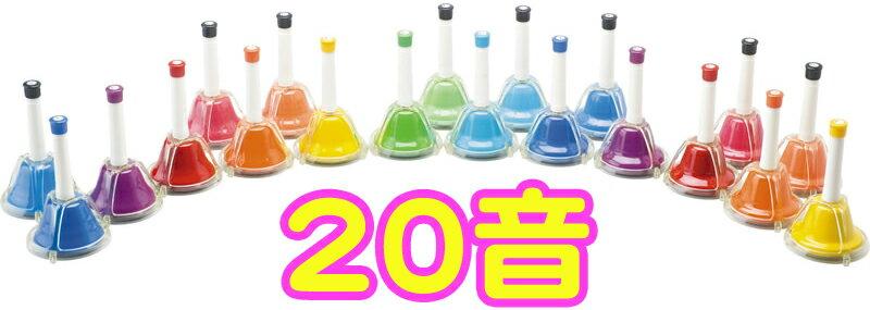 送料無料 ハンドベル 20音 MB02K/MU カラー ミュージックベル 単品 ベルコーラス 虹色 マルチ メロディーベル ハンド式 タッチ式 楽器 ベル