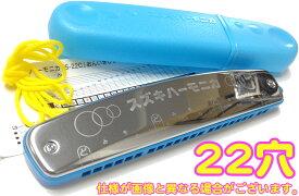 SUZUKI ( スズキ ) 日本製 こども用 22穴 教育用ハーモニカ S-22C 単音 3オクターブ ハーモニカ 22音 C調 シングルハーモニカ 正常配列 single harmonica