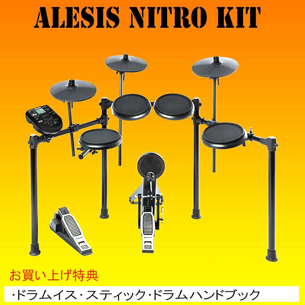 ALESIS ( アレシス ) NITRO KIT 【エレドラ 特典付きセット】 エレクトリックドラム 初心者 入門用