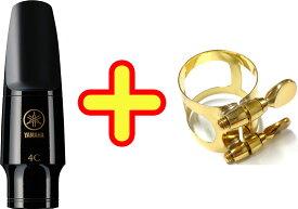 YAMAHA ( ヤマハ ) アルトサックスマウスピース + リガチャー スタンダード 4C 樹脂製 マウスピース ゴールド 正締め シメガネ 管楽器 AS4C 【 Alto saxophone set 】