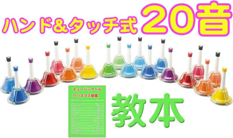 ハンドベル 20音 ハンド式 タッチ式 + 教本 セット ミュージックベル ベルコーラス マルチカラー 虹色 20本 A3- E5 【 Multi color 楽譜】