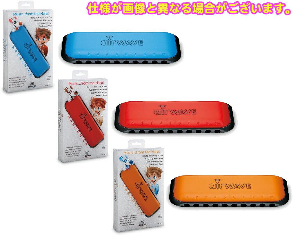 SUZUKI ( スズキ ) エアーウェーブ AW-1 幼児向け C調 10穴 ハーモニカ 樹脂製 単音 ブルースハーモニカ カラー ブルーJ オレンジJ レッドJ harmonica harp