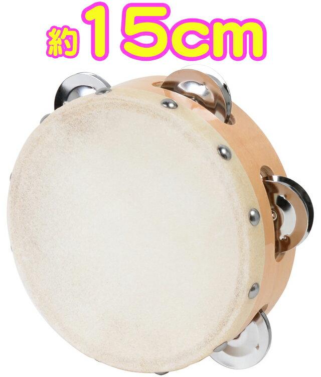 【 皮付き タンバリン 15cm 】木製タンバリン パーカッション 本皮 ヘッド カーフスキン 鈴 5ジングル フレーム メイプル tambourine 打楽器