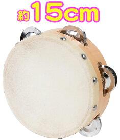 タンバリン 皮付き 15cm 木製タンバリン パーカッション 本皮 ヘッド カーフスキン 5インチ Calfskin tambourine 打楽器
