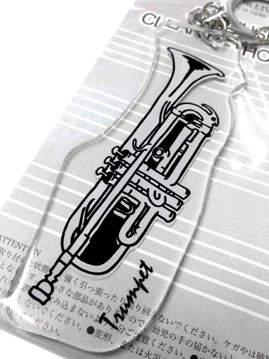[ メール便 対応可 ] 管楽器 クリアキーホルダー トランペット 日本製 アクセサリー 吹奏楽 楽器 ブラスバンド キーホルダー Trumpet keyring 透明 プレート KH60TR