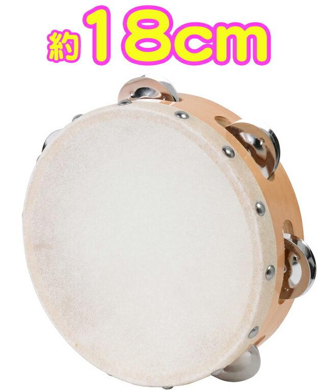 【 皮付き タンバリン 18cm 】木製タンバリン パーカッション 本皮 ヘッド カーフスキン 鈴 6ジングル フレーム メイプル tambourine 打楽器