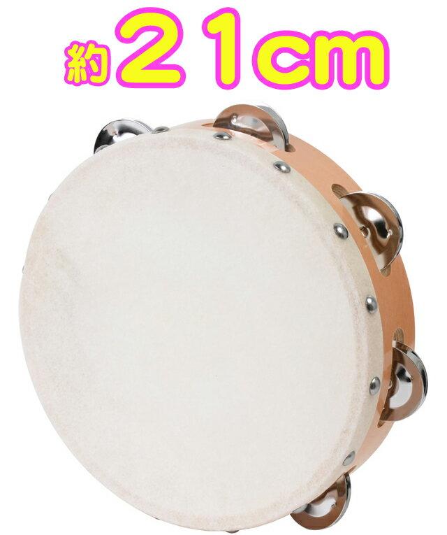 【 皮付き タンバリン 21cm 】 アウトレット 木製タンバリン パーカッション 本皮 ヘッド カーフスキン 鈴 7ジングル フレーム メイプル tambourine 打楽器