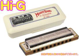 HOHNER ( ホーナー ) High-G マリンバンドクラシック 10穴 テンホールズ ハーモニカ 1896 Marine Band Classic 1896/20 Blues Harmonica シングル 木製ボディ