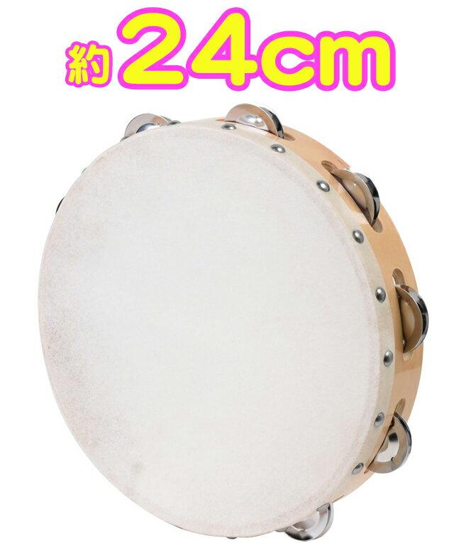 【 皮付き タンバリン 24cm 】 アウトレット 木製タンバリン パーカッション 本皮 ヘッド カーフスキン 鈴 9ジングル フレーム メイプル tambourine 打楽器