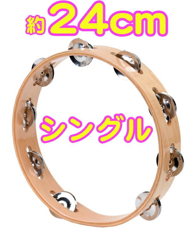 木製フレーム タンバリン 24cm シングル ジングル 木製タンバリン パーカッション 鈴 9ジングル ウッド フレーム Tambourine 打楽器 TW-24/9