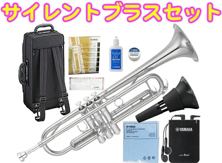YAMAHA ( ヤマハ ) YTR-4335GS2 銀メッキ トランペット 新品 管楽器 本体 サイレントブラス SB7X 正規品 【 YTR-4335GSII セット C】 送料無料