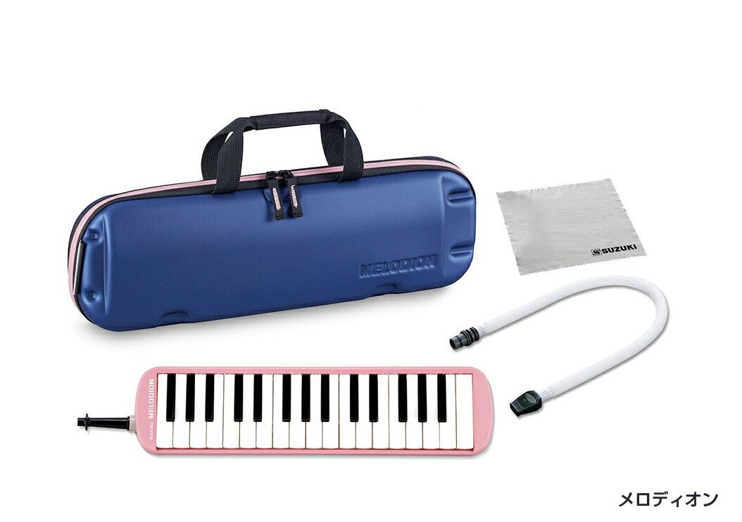 SUZUKI ( スズキ ) FA-32P 鍵盤ハーモニカ 32鍵 メロディオン ピンク アルト 吹き口 立奏唄口 ホース (MP-121) 卓奏唄口 (MP-113) ケース リード 鍵盤 楽器
