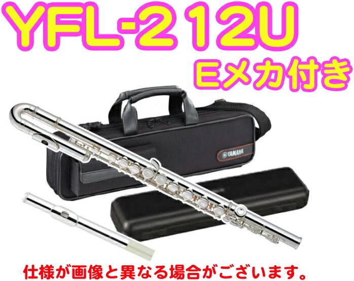 YAMAHA ( ヤマハ ) 送料無料 U字頭部管 フルート YFL-212U 新品 銀メッキ カバードキイ 子ども用 初心者 管楽器 ストレート頭部管付き U字管フルート