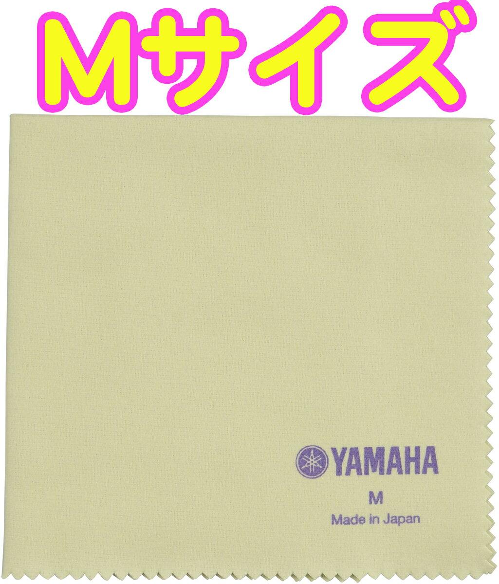 [ メール便 対応可 ] YAMAHA ( ヤマハ ) PCM3 ポリシングクロスM 290mm×310mm ネル素材 楽器 管楽器 艶出し お手入れ メンテナンス クロス サイズM polishing cloth M