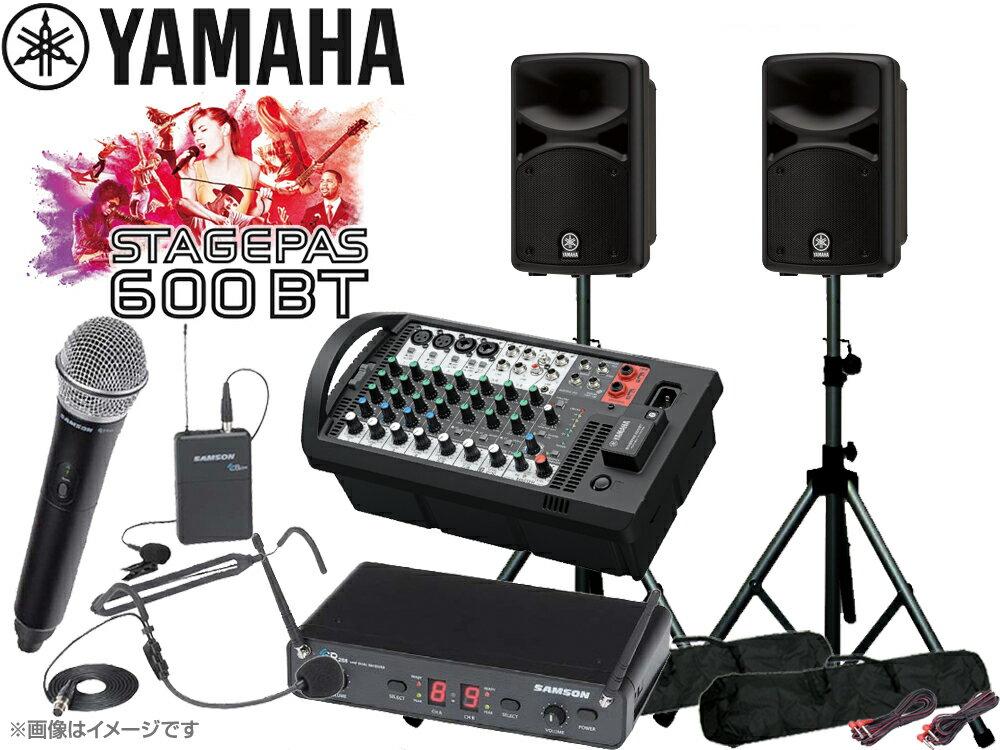 YAMAHA ( ヤマハ ) STAGEPAS600i SAMSONワイヤレスマイクALL-IN ONEとスピーカースタンド (K306B/ペア) 【STAGEPAS600iSW288ALL306B】 [ 送料無料 ]ステージパス600i