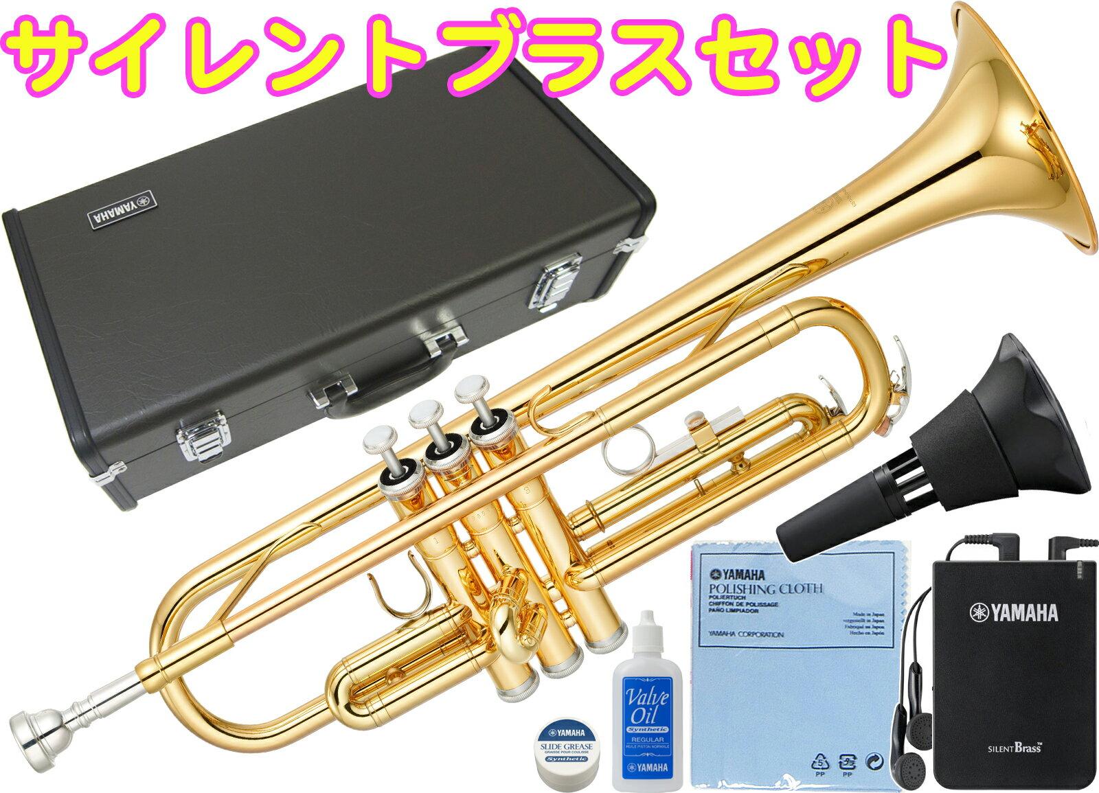 【日本製分】 YAMAHA ( ヤマハ ) 送料無料 YTR-2330 トランペット サイレントブラス 新品 初心者 管楽器 管体 ゴールド B♭ 本体 ミュート セット 【 YTR2330 SB7X 】