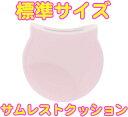 【メール便出荷品】 YAMAHA ( ヤマハ ) TRCLPK2 サムレストクッション2 ライトピンク Sサイズ 標準 木管楽器 指掛け…