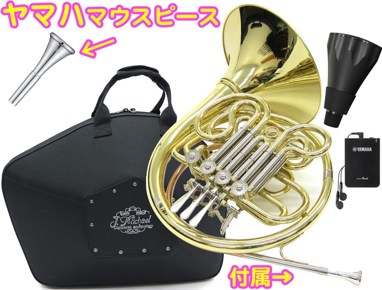 J Michael ( Jマイケル ) FH-850 ホルン + サイレントブラス SB3X + ヤマハ マウスピース セット 4ロータリー F/B♭ フルダブルホルン 管楽器 フレンチホルン 初心者 送料無料