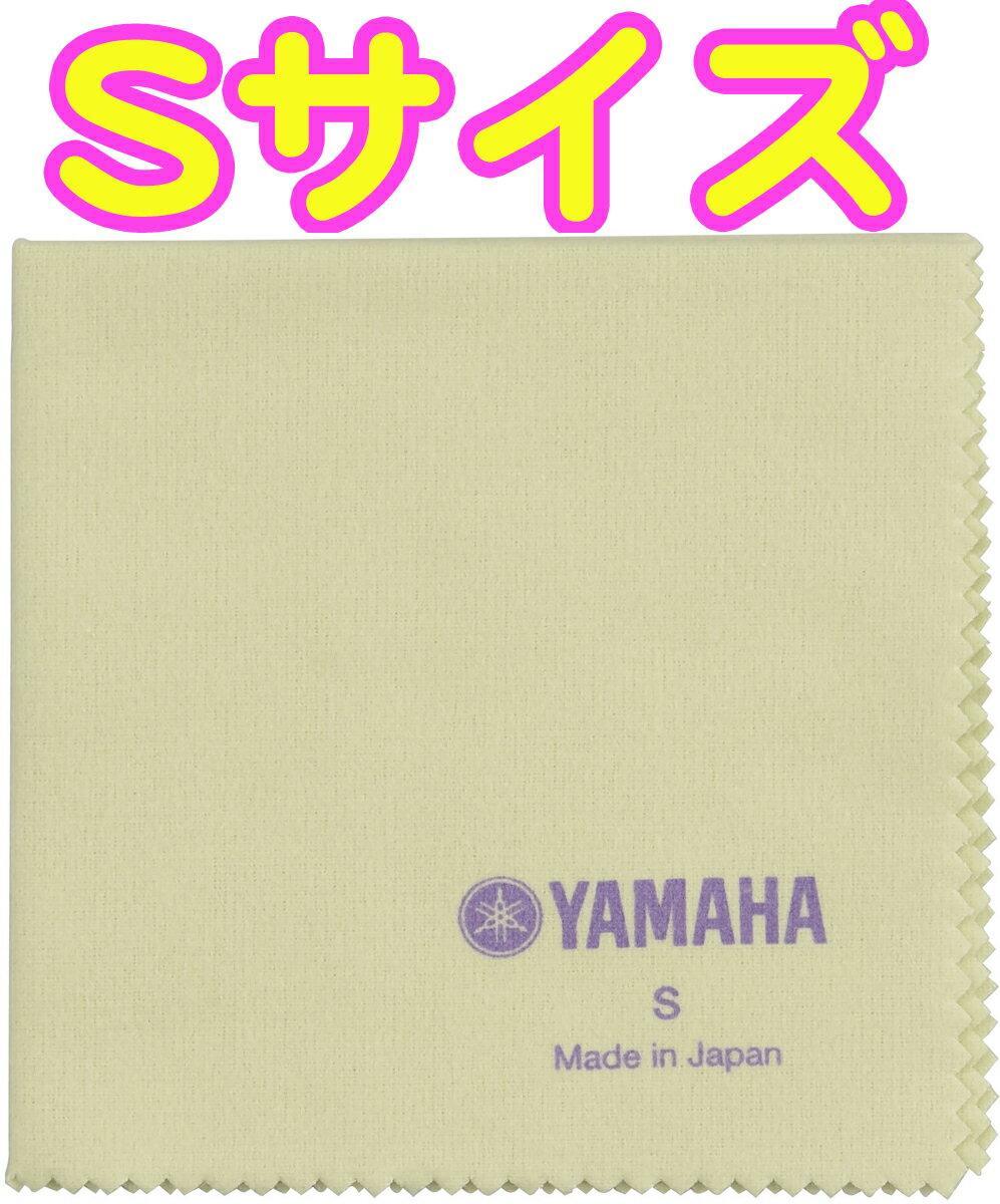 [ メール便 対応可 ] YAMAHA ( ヤマハ ) PCS3 ポリシングクロスS 260mm×260mm ネル素材 楽器 管楽器 艶出し お手入れ メンテナンス クロス サイズS polishing cloth S