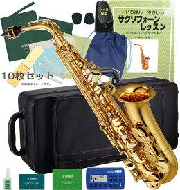 YAMAHA ( ヤマハ ) YAS-380 アルトサックス 新品 管楽器 サックス 管体 ゴールド 初心者 管楽器 アルトサクソフォン 【 YAS380 セット A 】 送料無料