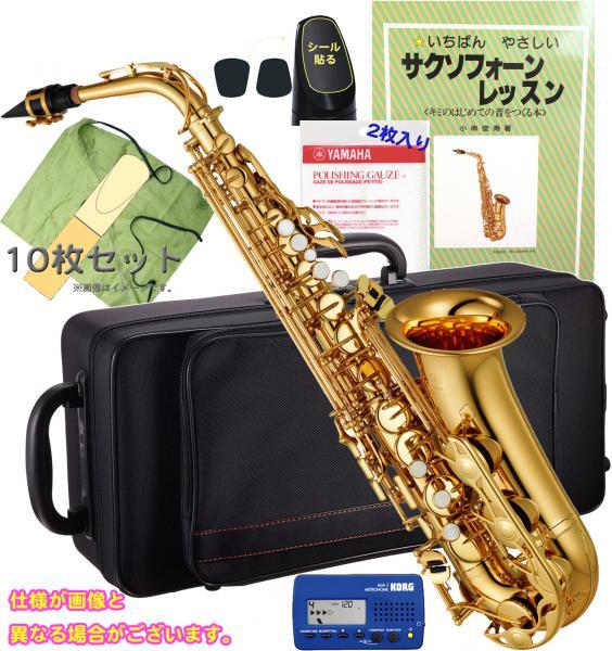 YAMAHA ( ヤマハ ) アルトサックス YAS-280 新品 管楽器 ゴールド 管体 ネック E♭ 本体 初心者 サックス alto saxophone アルトサクソフォン 【 YAS280 セット A】 送料無料