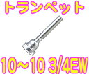 Vincent Bach ( ヴィンセント バック ) モデル No.10 〜 No.10 3/4EW トランペット用 マウスピース SP 銀メッキ仕上げ 金管...
