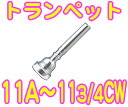 Vincent Bach ( ヴィンセント バック ) モデル No.11A 〜 No.11 3/4CW トランペット マウスピース SP 銀メッキ仕上げ 金管...