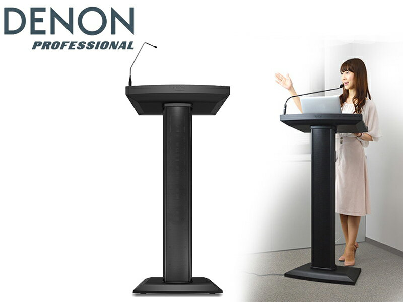DENON ( デノン ) 【在庫有ります】 Lectern Active ◆ 200Wアクティブスピーカー内蔵 演説台 プレゼンテーション用演台【DP-SPK-002】 [送料無料]レクターンアクティブ